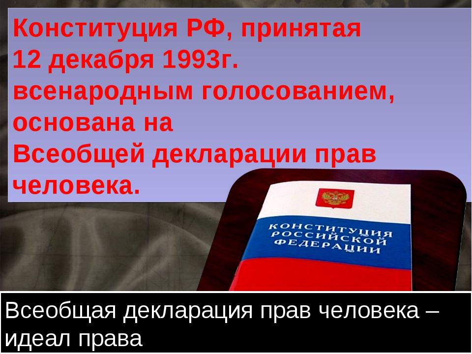 Конституция РФ, принятая 12 декабря 1993г. всенародным голосованием, основана...