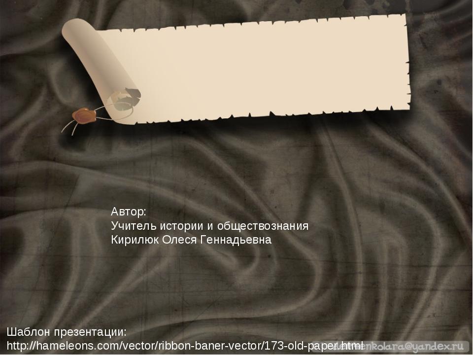 Шаблон презентации: http://hameleons.com/vector/ribbon-baner-vector/173-old-p...