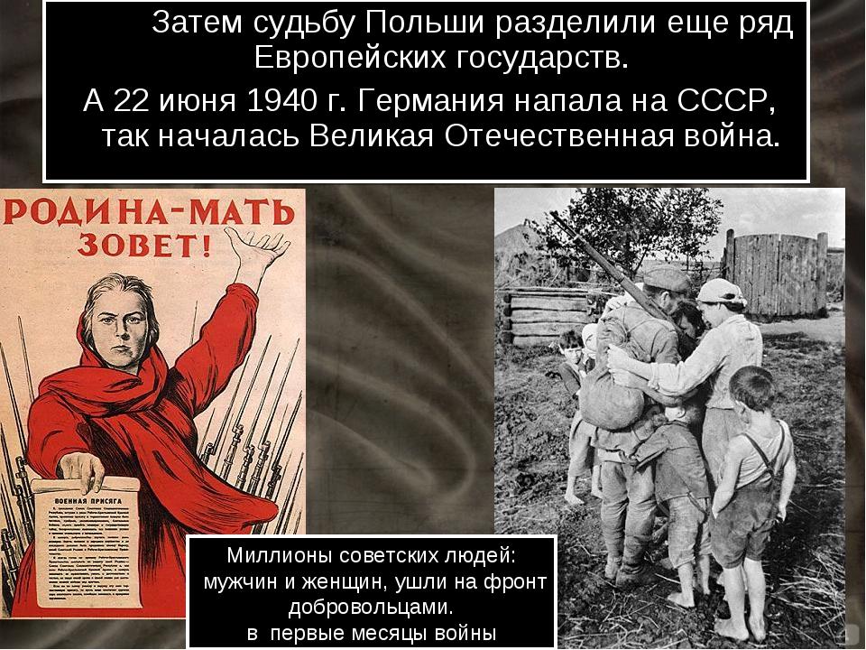 Затем судьбу Польши разделили еще ряд Европейских государств. А 22 июня 1940...
