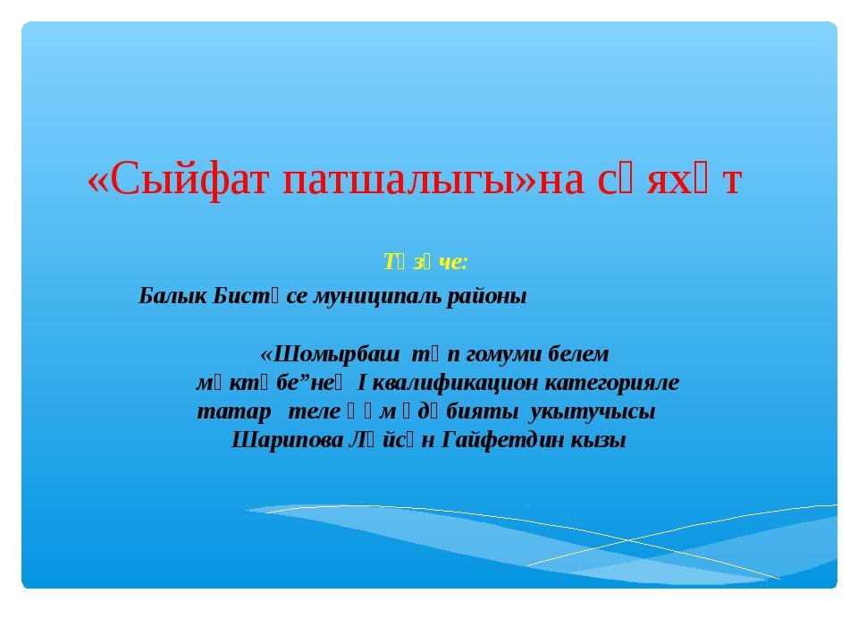 «Сыйфат патшалыгы»на сәяхәт Төзүче: Балык Бистәсе муниципаль районы «Шомырба...