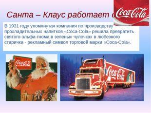 Санта – Клаус работает с В 1931 году упомянутая компания по производству про