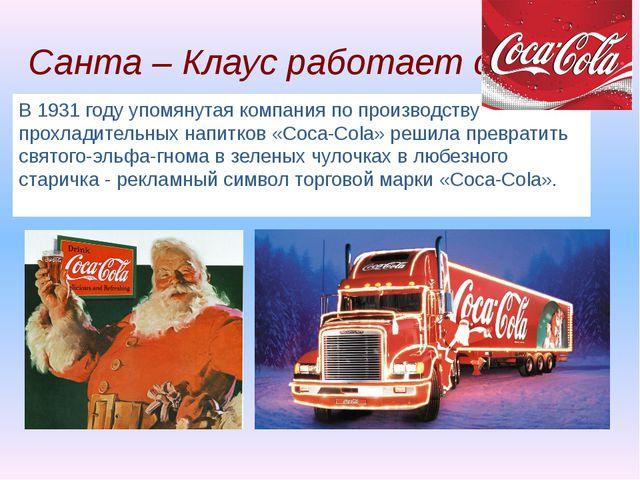 Санта – Клаус работает с В 1931 году упомянутая компания по производству про...
