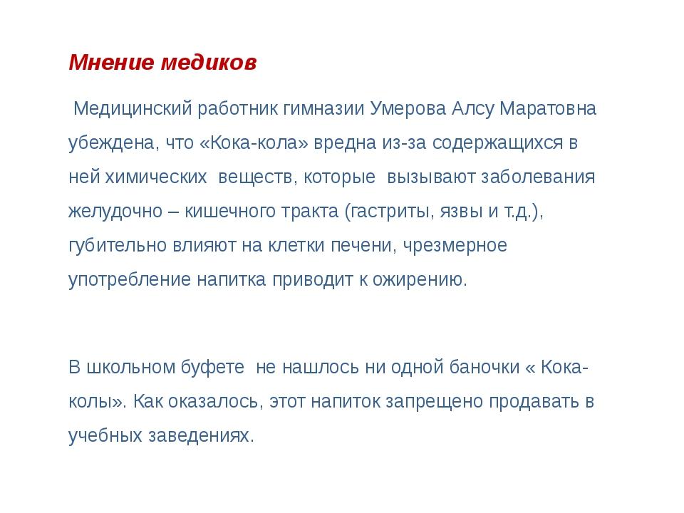 Мнение медиков Медицинский работник гимназии Умерова Алсу Маратовна убеждена,...