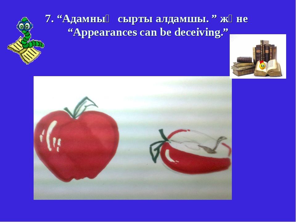 """7. """"Адамның сырты алдамшы. """" және """"Appearances can be deceiving."""""""