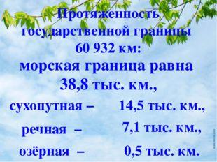 морская граница равна 38,8 тыс. км., сухопутная – Протяженность государственн