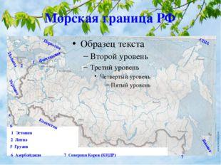 Морская граница РФ Норвегия 1 1 Эстония Финляндия Украина 2 2 Литва Польша 5