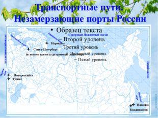 Транспортные пути. Незамерзающие порты России Мурманск Владивосток Находка Но