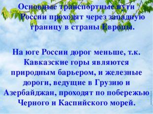 Основные транспортные пути России проходят через западную границу в страны Ев
