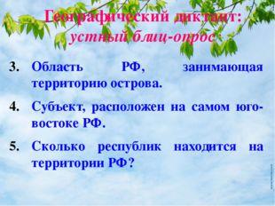 Географический диктант: устный блиц-опрос Область РФ, занимающая территорию о