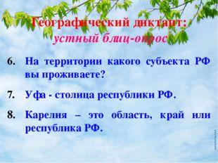 Географический диктант: устный блиц-опрос На территории какого субъекта РФ вы