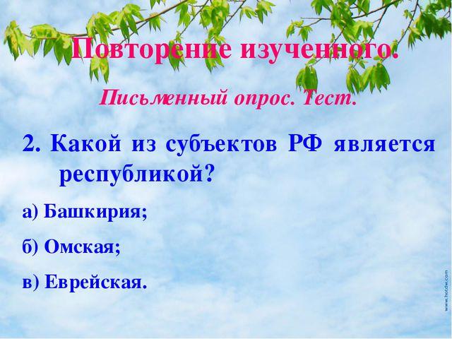 Повторение изученного. Письменный опрос. Тест. 2. Какой из субъектов РФ являе...