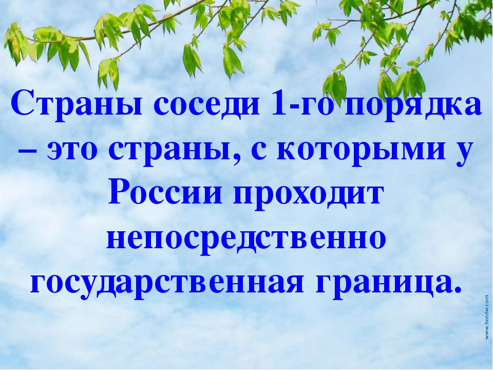 Страны соседи 1-го порядка – это страны, с которыми у России проходит непосре...