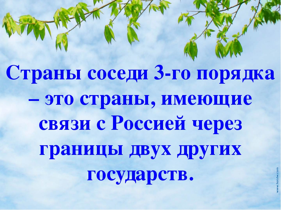 Страны соседи 3-го порядка – это страны, имеющие связи с Россией через границ...
