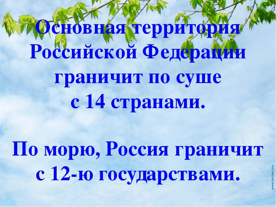 Поморю, Россия граничит с12-ю государствами. Основная территория Российской...