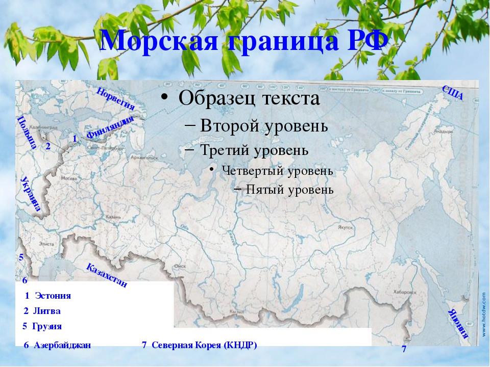 Морская граница РФ Норвегия 1 1 Эстония Финляндия Украина 2 2 Литва Польша 5...