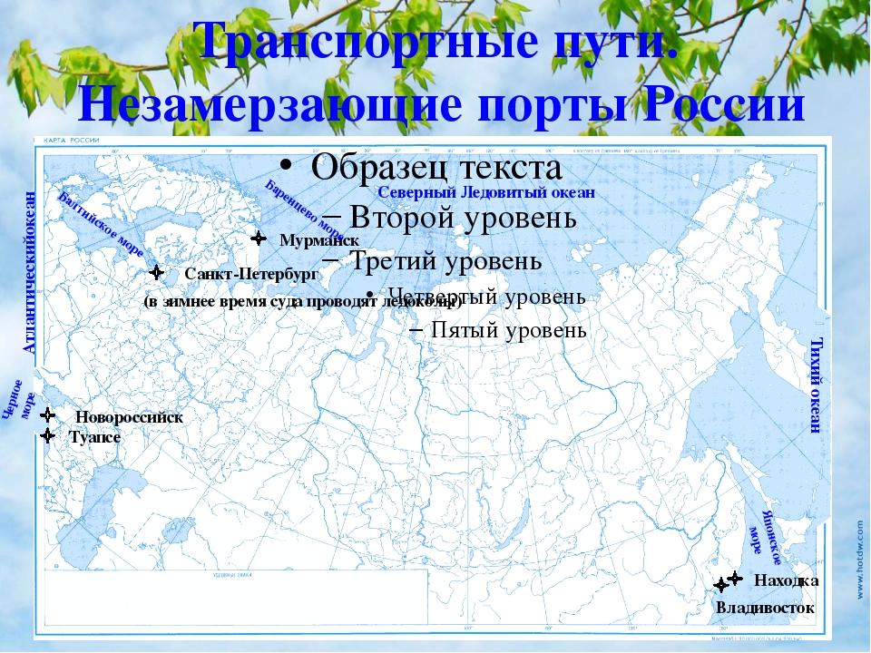 Транспортные пути. Незамерзающие порты России Мурманск Владивосток Находка Но...