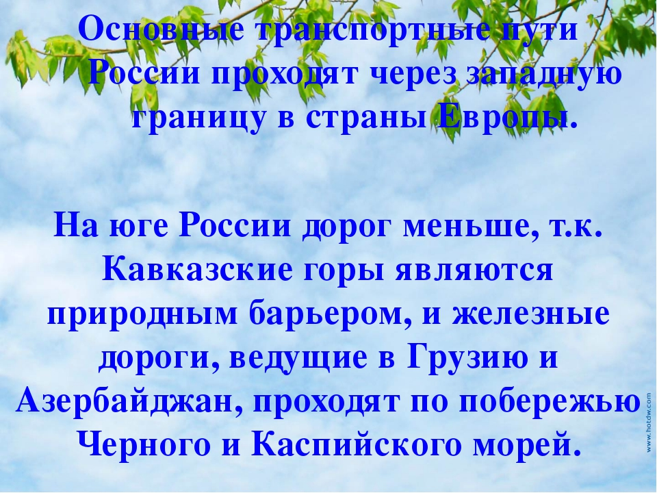Основные транспортные пути России проходят через западную границу в страны Ев...
