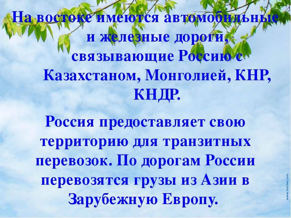 На востоке имеются автомобильные и железные дороги, связывающие Россию с Каза...