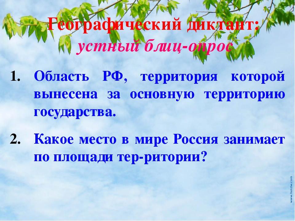 Географический диктант: устный блиц-опрос Область РФ, территория которой выне...