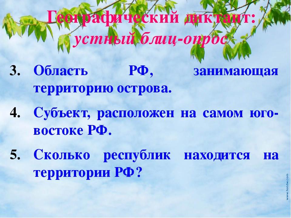 Географический диктант: устный блиц-опрос Область РФ, занимающая территорию о...