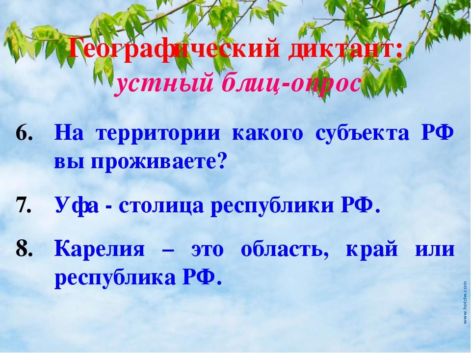 Географический диктант: устный блиц-опрос На территории какого субъекта РФ вы...