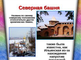 Северная башня также была известна, как Ильинская из-за нахождения напротив