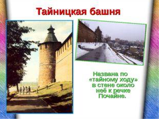 Тайницкая башня Названа по «тайному ходу» в стене около неё к речке Почайне.
