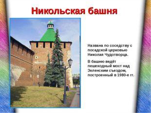 Никольская башня Названа по соседству с посадской церковью Николая Чудотворца