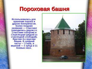 Пороховая башня Использовалась для хранения пороха и других боеприпасов. Бол