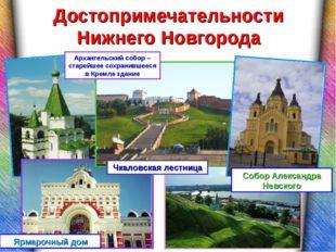 Достопримечательности Нижнего Новгорода Ярмарочный дом Архангельский собор –