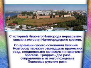 С историей Нижнего Новгорода неразрывно связана история Нижегородского кремля