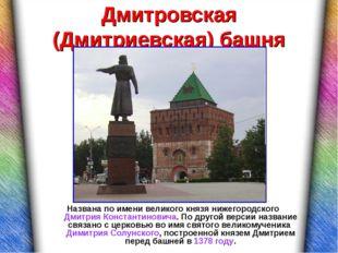 Дмитровская (Дмитриевская) башня Названа по имени великого князя нижегородско