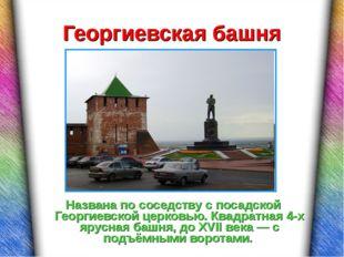 Георгиевская башня Названа по соседству с посадской Георгиевской церковью. Кв