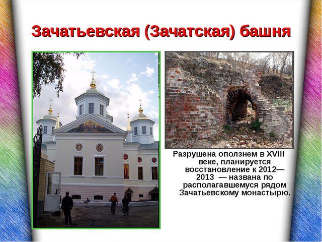 Зачатьевская (Зачатская) башня Разрушена оползнем в XVIII веке, планируется в...