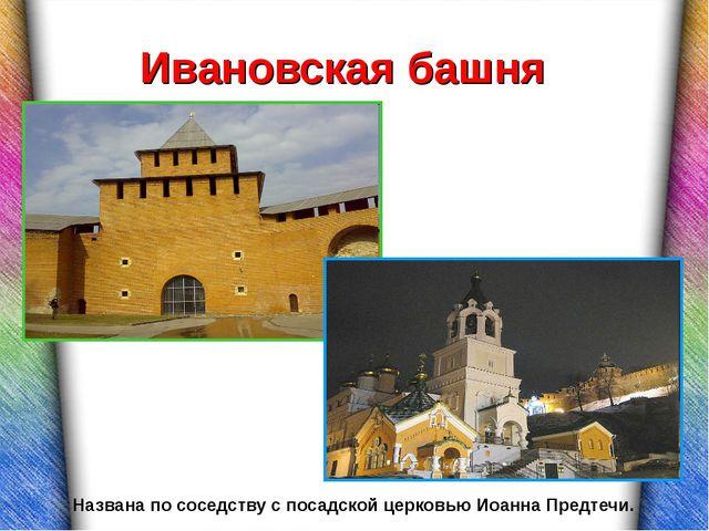 Ивановская башня Названа по соседству с посадской церковью Иоанна Предтечи.
