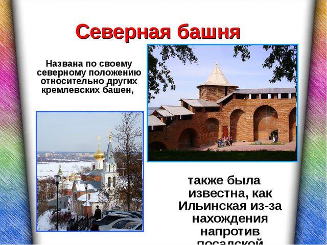 Северная башня также была известна, как Ильинская из-за нахождения напротив...