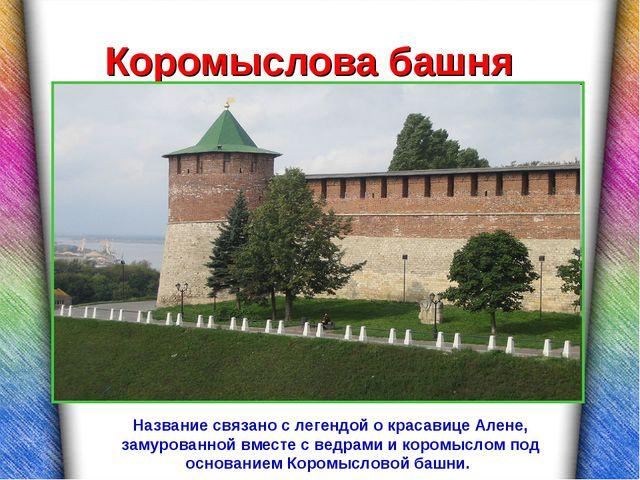 Коромыслова башня Название связано с легендой о красавице Алене, замурованно...