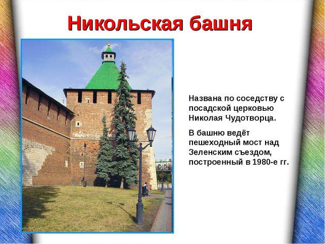 Никольская башня Названа по соседству с посадской церковью Николая Чудотворца...