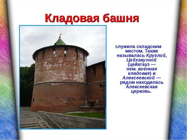 Кладовая башня служила складским местом. Также называлась Круглой, Цейхгаузно...
