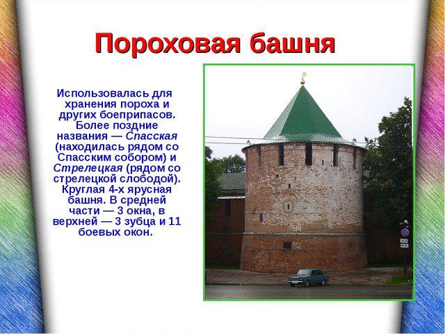 Пороховая башня Использовалась для хранения пороха и других боеприпасов. Бол...