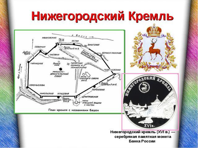Нижегородский Кремль Нижегородский кремль (XVIв.)— серебряная памятная моне...