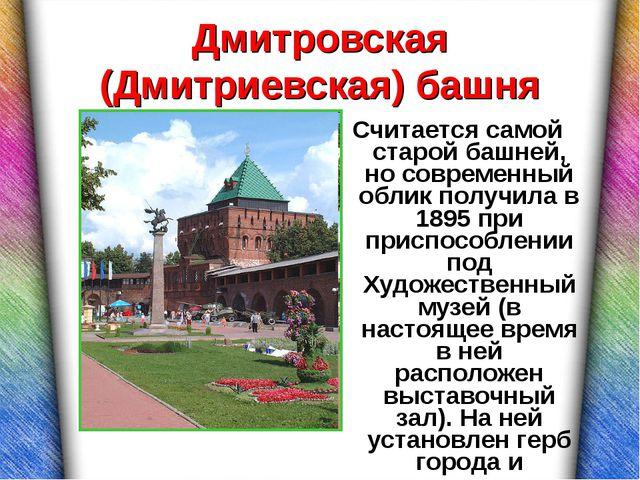 Считается самой старой башней, но современный облик получила в 1895 при присп...