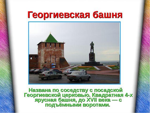Георгиевская башня Названа по соседству с посадской Георгиевской церковью. Кв...