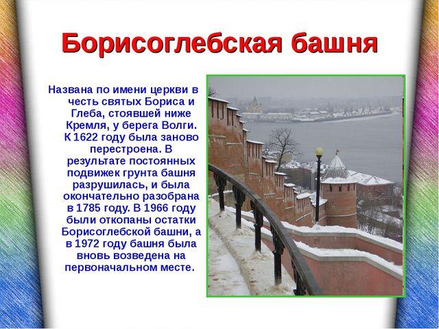 Борисоглебская башня Названа по имени церкви в честь святых Бориса и Глеба, с...