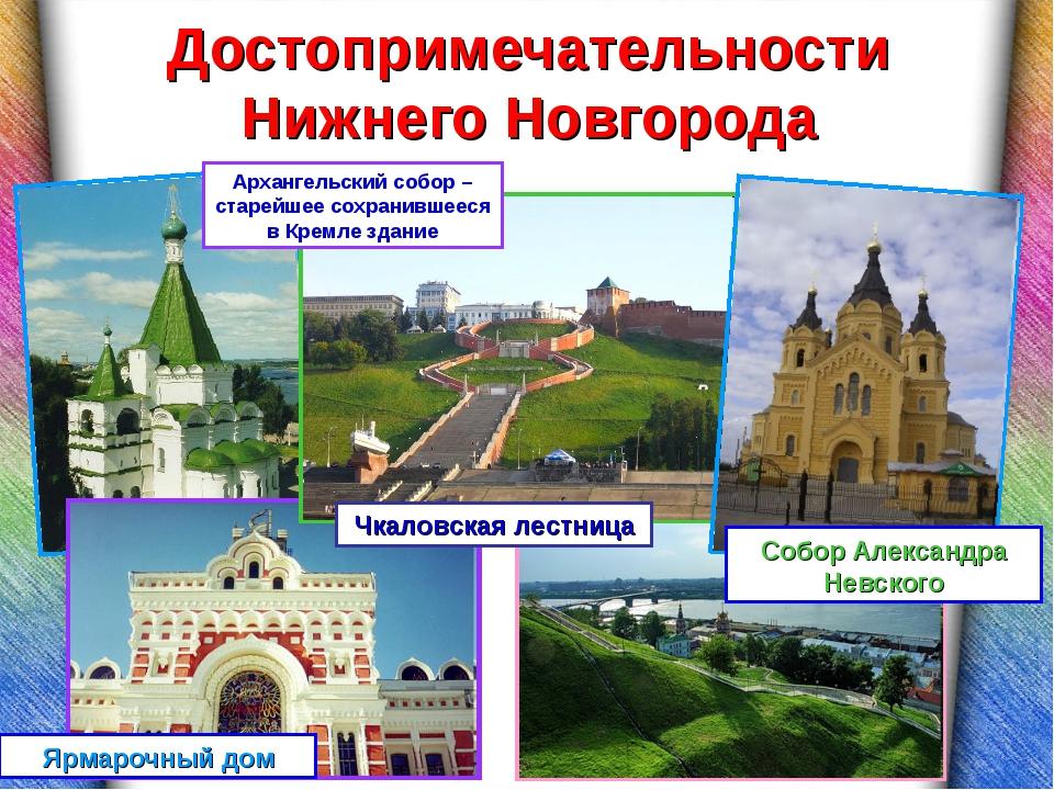 пригоден достопримечательности нижнего новгорода фото с названиями и описанием ждет, когда дочь
