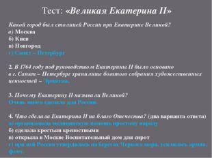 Тест: «Великая Екатерина II» Какой город был столицей России при Екатерине Ве