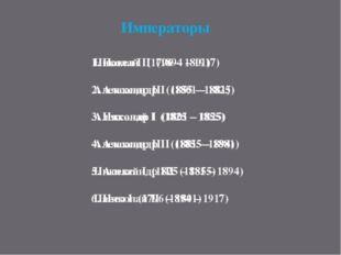 Императоры Николай II (1894 – 1917) Александр II (1855 – 1881) Александр I (1