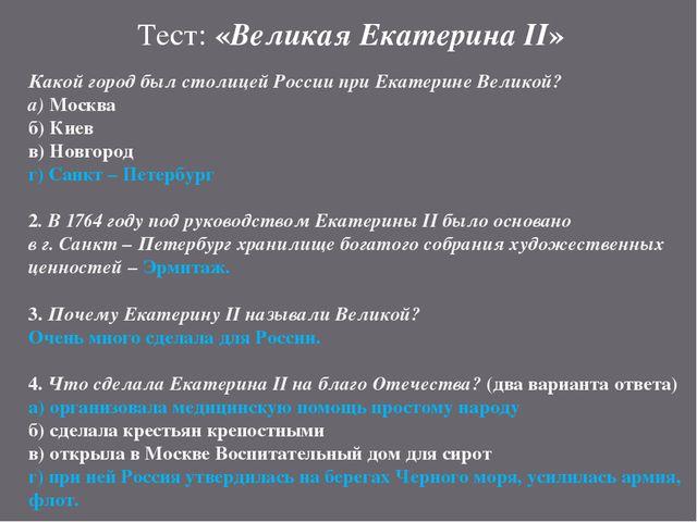 Тест: «Великая Екатерина II» Какой город был столицей России при Екатерине Ве...