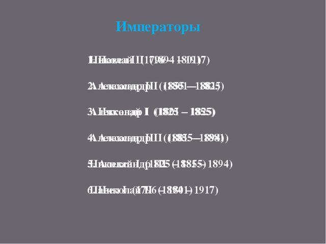 Императоры Николай II (1894 – 1917) Александр II (1855 – 1881) Александр I (1...