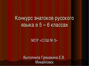 Конкурс знатоков русского языка в 5 – 6 классах МОУ «СОШ № 3» Выполнила Гриша